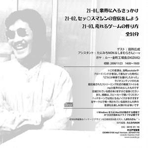 しまむらNONの時間 第21回 ゲスト:田所広成さん