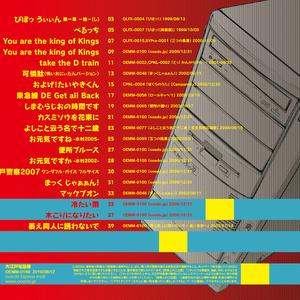 【S】同人音楽活動20周年を迎えるしまむらさんベストアルバム第一弾