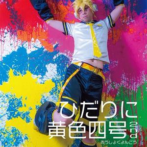 ひだりに黄色四号2nd(おうしょくよんごう)