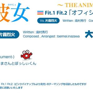 みずほ 水着彼女 ~THE ANIMATION~ Fit.1~Fit.4 「オフィシャルテーマソング」