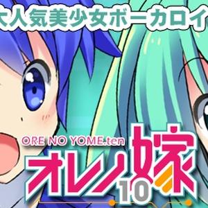オレノ嫁10 -バーチャル・ボーカル・アルバム10-