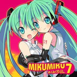 MIKUMIKU7 (みくみくせぶん) -バーチャル・ボーカル・アルバム07-