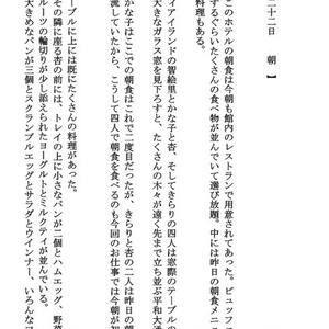 文庫本『キャンディアイランドの冒険 後編』