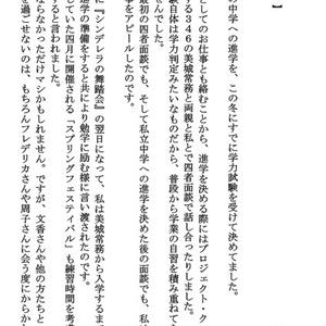 PDF電子版『私の気持ちに素直になれたら、あなたの気持ちに素直になれたら』