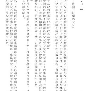 PDF電子版『キャンディアイランドの冒険』前編