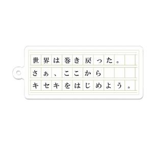 奇跡ノ噺-アクリルキーホルダー