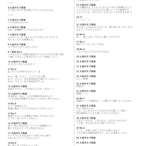 第1回日向争奪戦【データ版】