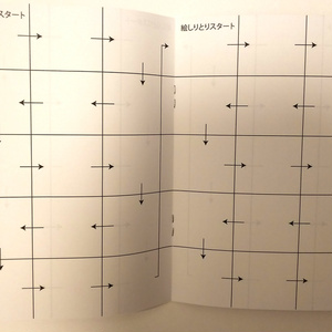 📔いきものーと「絵しりとりノート」みのむしストライプ