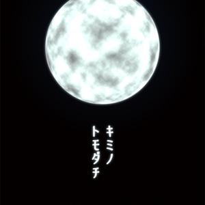 【CoCシナリオ本】キミノトモダチ