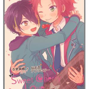 まおしのアンソロジー『Sweet cherry love』
