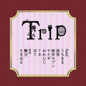 TRIP(童話モチーフイラスト本)