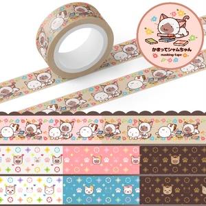 かまってシャムちゃん - マスキングテープ(15mm)
