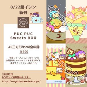 PUC PUC Sweets Box【超イシン新刊】