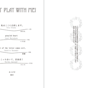 Don't play with me! + 迷い子の愛し方