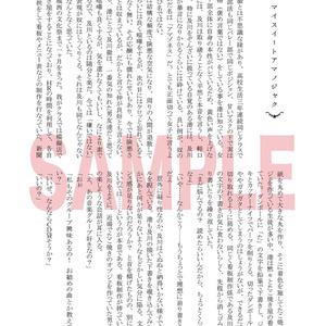 新刊)二葉セット