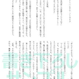 新刊)ノー・モア・ハンサム + おいしい愛をいただきます(あるえ執筆セット)