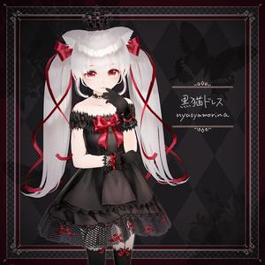 黒猫ゴシックドレス
