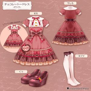 チョコレートドレス(VRoid用衣装)