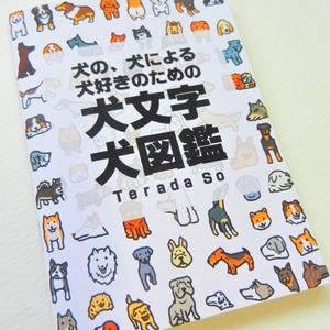 犬文字犬図鑑