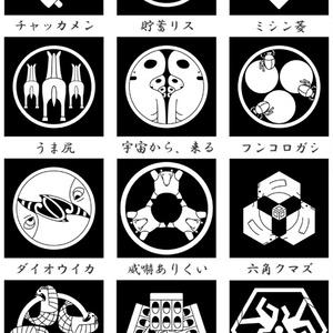 現代家紋ポストカード集