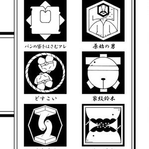 現代家紋全集【DL版】