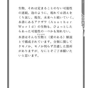 原色アナザワ生物図鑑