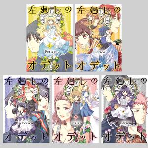 左廻しのオデット(1)~(5) モノクロ紙書籍版 全巻セット