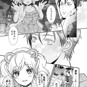 【サイン入り】東京デスティニーランド(1)