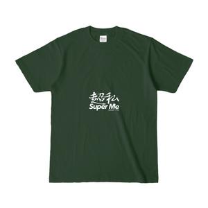 【超私】Super MeカラーTシャツ濃緑