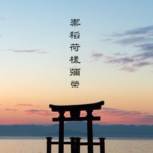 <オイナリサマ合同>禦稻荷樣彌榮(おいなりさまいやさかえ)