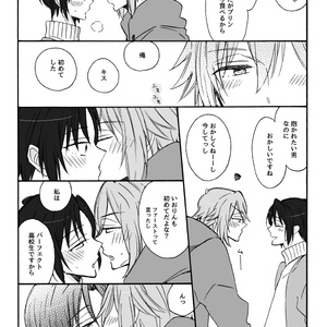 Kissからはじまる