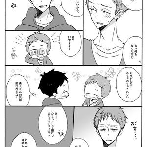おにいちゃんたんじょうびおめでとう!(ベサカ)