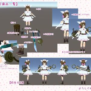 【ver.1.1】オリジナル3Dモデル/まじかるナース★ツィスカちゃん【VRChat想定】