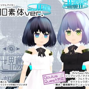 【PC版ver.1.1&Quest版ver.1.3】U10素体ver./オリジナル3Dモデル【VRChat想定】