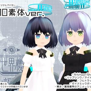 【ver.1.0】U10素体ver./オリジナル3Dモデル【VRChat想定】