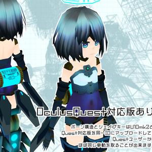 【PC版ver.1.3.1&Quest版ver.1.4】U10mk2【VRChat/VRM想定】