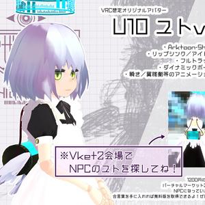 【ver.1.01】U10ユトver./オリジナル3Dモデル【VRChat想定】