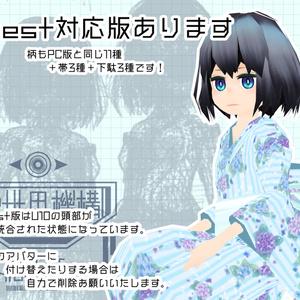【PC版ver.1.04&Quest版ver.1.0】浴衣ボディ