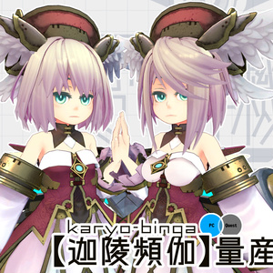 U10書庫型【迦陵頻伽】量産機 ver.1.2.1