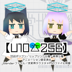 【U10△256】ver.1.1