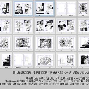 【NEOKET新刊】生骸都市
