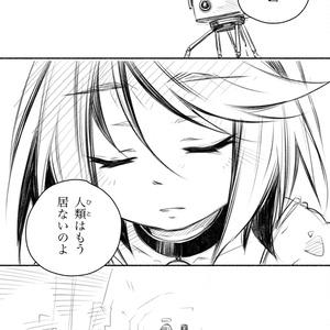 【漫画】衛星の夢