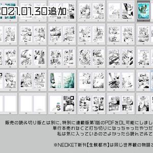 【漫画】逆さまのバベル