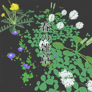 【3Dモデル】春の雑草つめあわせ