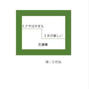 【新刊小説セット】ミクサは今日も一日が楽しいー出会い編&友達編ー