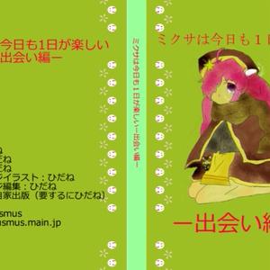 【新刊CDセット】ミクサは今日も一日が楽しいー出会い編&友達編ー