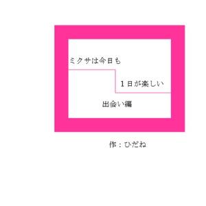 【新刊セット】ミクサは今日も一日が楽しいー出会い編&友達編ー【小説&CD】