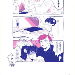 【創作BL】ツノのある性活