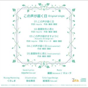 この声が届く日~Original Single~