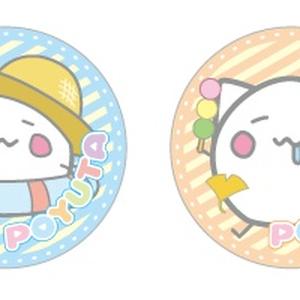 ぽゆた缶バッジ(春夏秋冬4個セット)
